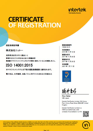 ISO14001 1枚目